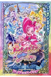 Heartcatch Precure! Movie: Fashion Show in The City of Flowers!? Trailer