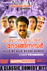 Hello My Dear Wrong Number Trailer