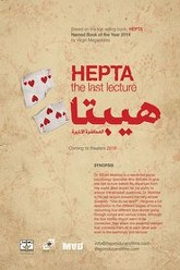 Hepta: The Last Lecture Trailer
