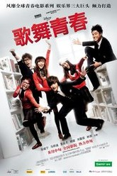 High School Musical: China Trailer