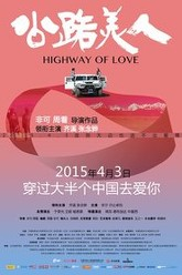 Highway of Love Trailer