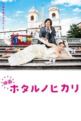 Hotaru the Movie: It's Only a Little Light in My Life Trailer