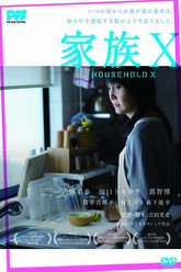Household X Trailer
