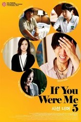 If You Were Me 5 Trailer