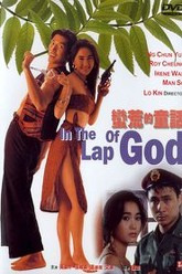 In the Lap of God Trailer
