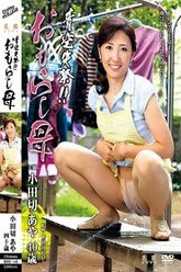 Incontinence Blue Sky! Aya Odagiri Mother Peeing Trailer