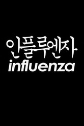 Influenza Trailer