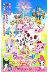 Jewelpet the Movie: Sweets Dance Princess Trailer
