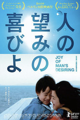 Joy of Man's Desiring Trailer