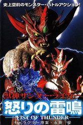Jushin Liger: Fist of Thunder Trailer