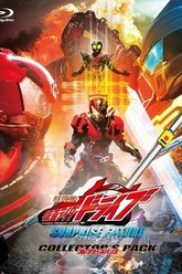 Kamen Rider Drive: Surprise Future Trailer