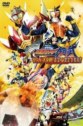 Kamen Rider Gaim the Movie: The Great Soccer Match! The Golden Fruit Cup! Trailer