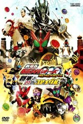 Kamen Rider OOO Wonderful: The Shogun and the 21 Core Medals Trailer