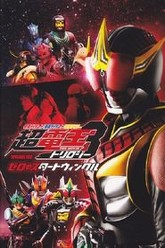Kamen Rider × Kamen Rider × Kamen Rider The Movie: Cho-Den-O Trilogy - Episode Red: Zero no Star Twinkle Trailer