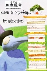 Karo and Piyobupt: Imagination Trailer