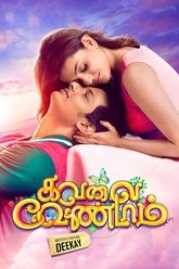 Kavalai Vendam Trailer