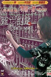 Kazuo Umezu's Horror Theater: Death Make Trailer