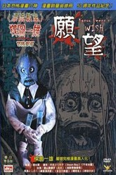 Kazuo Umezu's Horror Theater: The Wish Trailer