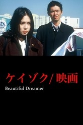 Keizoku: Unsolved Mysteries - Beautiful Dreamer Trailer