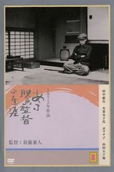 Kenji Mizoguchi: The Life of a Film Director Trailer