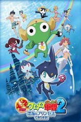 Keroro Gunso the Super Movie 2: The Deep Sea Princess Trailer