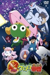 Keroro Gunso the Super Movie Trailer