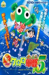 Keroro Gunso the Super Movie 5: Creation! Ultimate Keroro, Wonder Space-Time Island Trailer