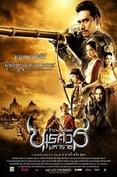 King Naresuan 2 Trailer