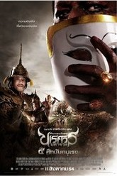 King Naresuan 4 Trailer