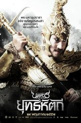 King Naresuan 5 Trailer