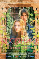 KostyaNika. Time of Summer Trailer