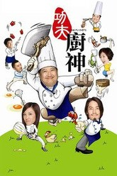 Kung Fu Chefs Trailer