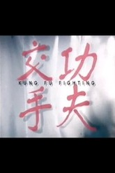 Kung Fu Fighting Trailer
