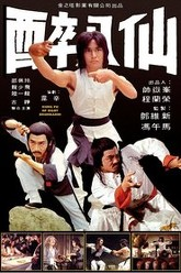 Kung Fu of 8 Drunkards Trailer