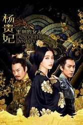 Lady of the Dynasty Trailer