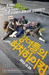 Lazy Hitchhikers' Tour de Europe (잉여들의 히치하이킹) Trailer