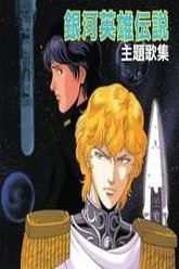Legend of the Galactic Heroes: My Conquest Is the Sea of Stars Trailer
