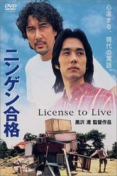 License to Live Trailer