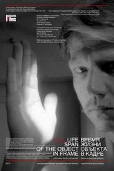 Life Span of the Object in Frame (a Film about the Film not yet shot) Trailer