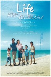 Life: Tears in Heaven Trailer