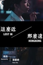 Lost In Hong Kong Trailer