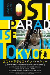 Lost Paradise in Tokyo Trailer