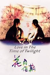 Love in the Time of Twilight Trailer