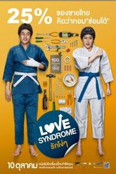 Love Syndrome Trailer