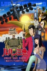 Lupin the Third: Sweet Lost Night Trailer