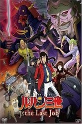 Lupin the Third: The Last Job Trailer
