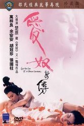 Lust for Love of a Chinese Courtesan Trailer