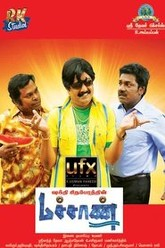 Machan Trailer