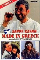 Made in Greece Trailer