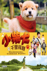 Mameshiba Cubbish Puppy Trailer